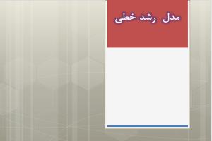 پاورپوینت مدل رشد خطی به صورت رایگان - فروشگاه ایرانیان شهرساز