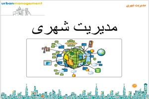 پاورپوینت مدیریت شهری به صورت رایگان - فروشگاه ایرانیان شهرساز