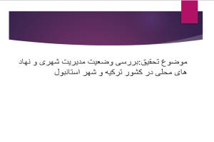 پاورپوینت مدیریت شهری در کشور ترکیه - فروشگاه ایرانیان شهرساز