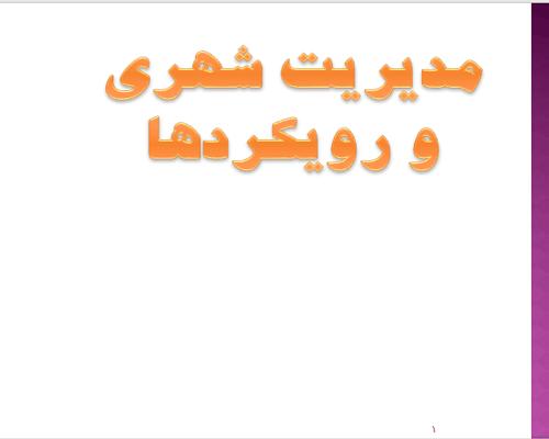 پاورپوینت مدیریت شهری و رویکردها به صورت رایگان - فروشگاه ایرانیان شهرساز