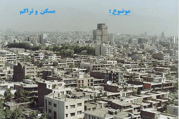 پاورپوینت مسکن شهری و تراکم به صورت رایگان - فروشگاه ایرانیان شهرساز
