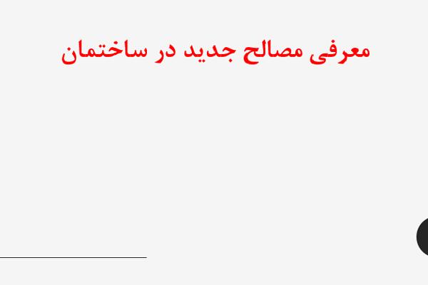 پاورپوینت معرفی مصالح جدید در ساختمان - فروشگاه ایرانیان شهرساز
