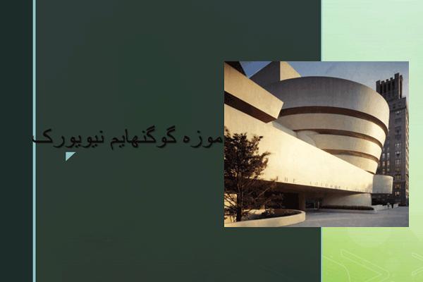 پاورپوینت موزه گوگنهایم نیویورک به صورت رایگان - فروشگاه ایرانیان شهرساز