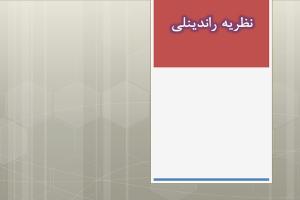 پاورپوینت نظریه دنیس راندینلی به صورت رایگان - فروشگاه ایرانیان شهرساز