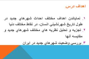 پاورپوینت نظریه های برنامه ریزی شهری - فروشگاه ایرانیان شهرساز
