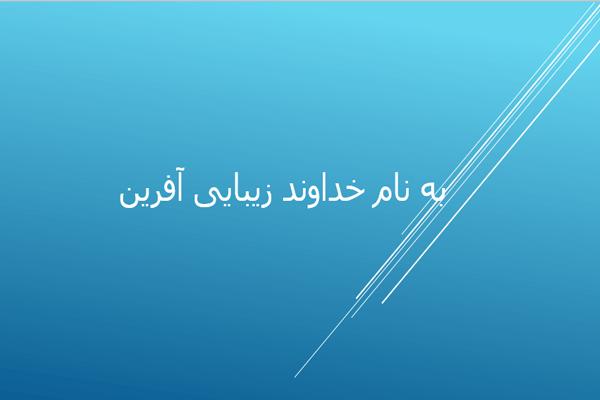 پاورپوینت پلادیوم زعفرانیه تهران به صورت رایگان - فروشگاه ایرانیان شهرساز