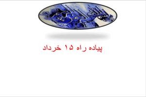 پاورپوینت پیاده راه 15 خرداد به صورت رایگان - فروشگاه ایرانیان شهرساز