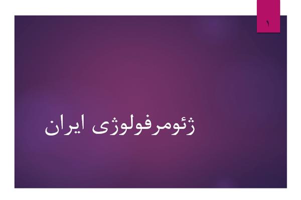 پاورپوینت ژئومورفولوژی ایران به صورت رایگان - فروشگاه ایرانیان شهرساز