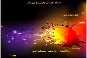 پاورپوینت کمیسیون ماده 5 به صورت رایگان - فروشگاه ایرانیان شهرساز