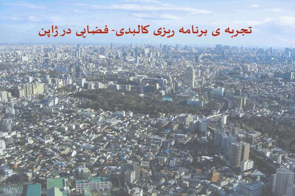 کالبدی فضایی در ژاپن و جمهوری کره به صورت رایگان - فروشگاه ایرانیان شهرساز