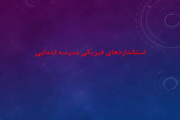 استاندارد فیزیکی مدرسه ابتدایی به صورت رایگان - فروشگاه ایرانیان شهرساز