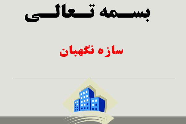 دانلود پاورپوینت سازه نگهبان به صورت رایگان - فروشگاه ایرانیان شهرساز