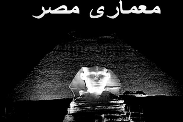 دانلود پاورپوینت معماری مصر به صورت رایگان - فروشگاه ایرانیان شهرساز