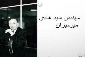 زندگینامه سید هادی میرمیران به صورت رایگان - فروشگاه ایرانیان شهرساز