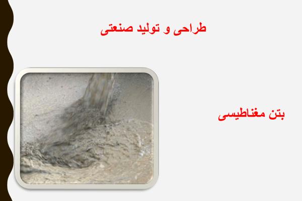 فایل پاورپوینت بتن مغناطیسی به صورت رایگان - فروشگاه ایرانیان شهرساز