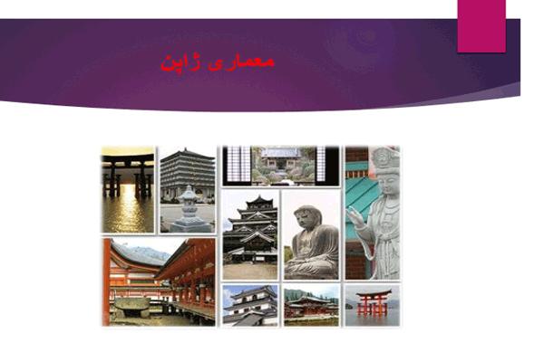 فایل پاورپوینت سبک معماری ژاپن به صورت رایگان - فروشگاه ایرانیان شهرساز