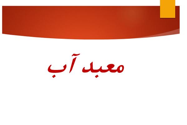 فایل پاورپوینت معبد آب به صورت رایگان - فروشگاه ایرانیان شهرساز