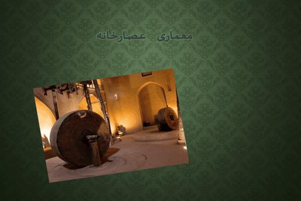 فایل پاورپوینت معماری عصارخانه به صورت رایگان - فروشگاه ایرانیان شهرساز