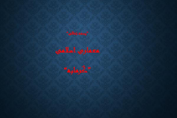 فایل پاورپوینت گرمابه به صورت رایگان - فروشگاه ایرانیان شهرساز