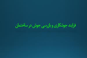 فرآیند جوشکاری و بازرسی جوش در ساختمان - فروشگاه ایرانیان شهرساز