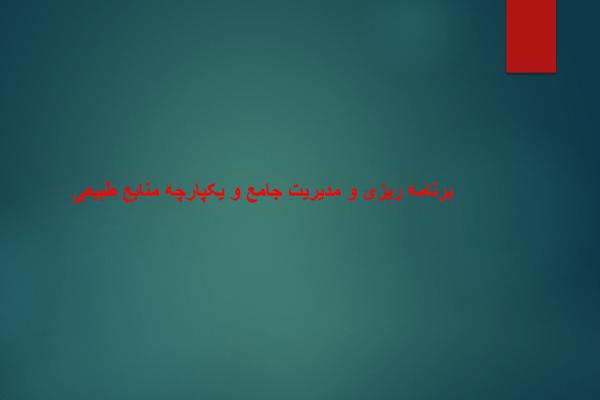 مدیریت جامع و یکپارچه منابع طبیعی به صورت رایگان - فروشگاه ایرانیان شهرساز