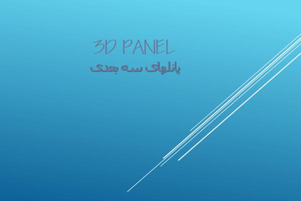 پاورپوینت آشنایی با پانل های 3 بعدی به صورت رایگان - فروشگاه ایرانیان شهرساز