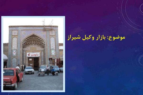 پاورپوینت بازار وکیل شیراز به صورت رایگان - فروشگاه ایرانیان شهرساز