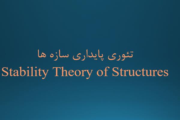 پاورپوینت تئوری پایداری سازه ها به صورت رایگان - فروشگاه ایرانیان شهرساز