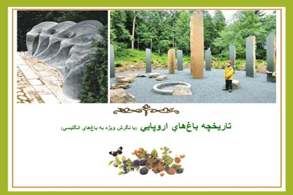 پاورپوینت تاریخچه باغ های اروپایی به صورت رایگان - فروشگاه ایرانیان شهرساز
