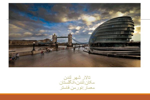پاورپوینت تحلیل تالار شهر لندن به صورت رایگان - فروشگاه ایرانیان شهرساز