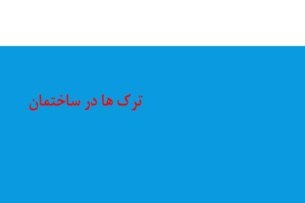 پاورپوینت ترک ها در ساختمان به صورت رایگان - فروشگاه ایرانیان شهرساز