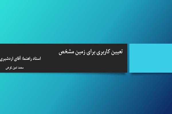 پاورپوینت تعیین کاربری برای زمین مشخص - فروشگاه ایرانیان شهرساز