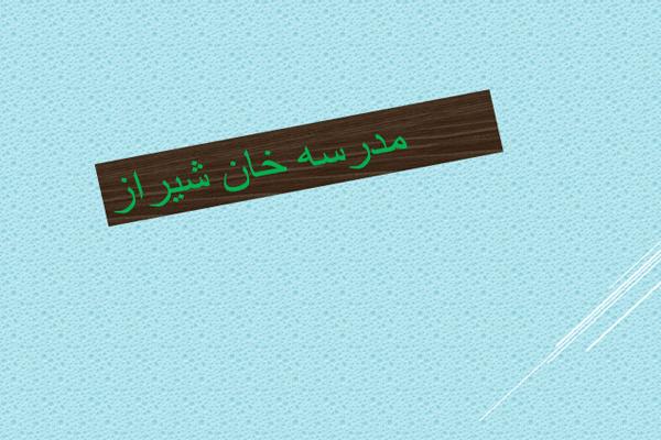پاورپوینت شناخت مدرسه خان شیراز به صورت رایگان - فروشگاه ایرانیان شهرساز