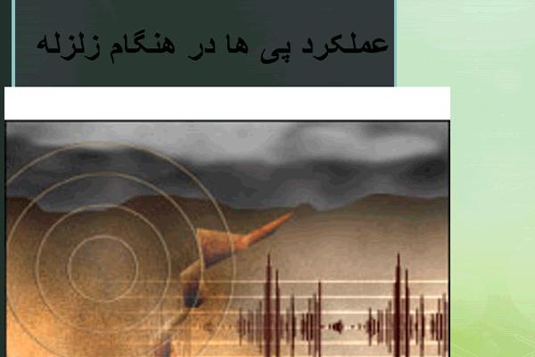پاورپوینت عملکرد پی ها در هنگام زلزله - فروشگاه ایرانیان شهرساز