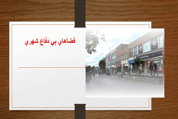پاورپوینت فضاهای بی دفاع شهری به صورت رایگان - فروشگاه ایرانیان شهرساز