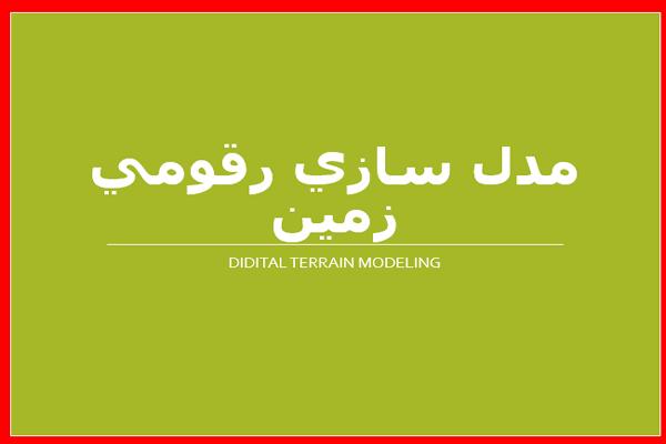 پاورپوینت مدل سازی رقومی زمین به صورت رایگان - فروشگاه ایرانیان شهرساز