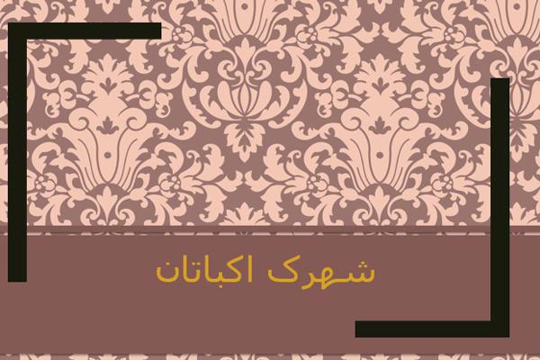 پاورپوینت معرفی شهرک اکباتان به صورت رایگان - فروشگاه ایرانیان شهرساز