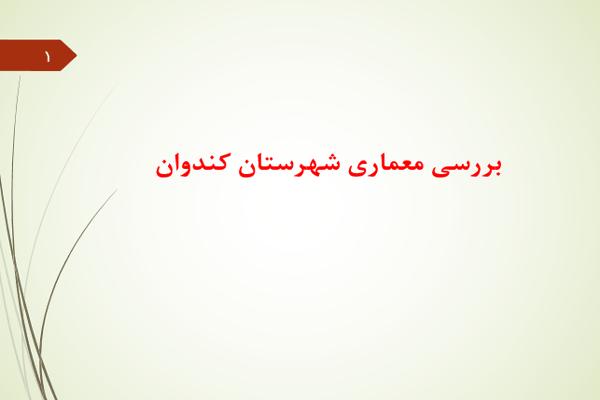 پاورپوینت معماری شهرستان کندوان به صورت رایگان - فروشگاه ایرانیان شهرساز