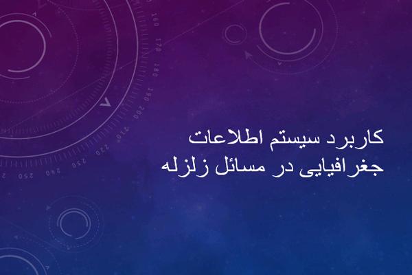 کاربرد جی ای اس در مطالعات زلزله به صورت رایگان - فروشگاه ایرانیان شهرساز