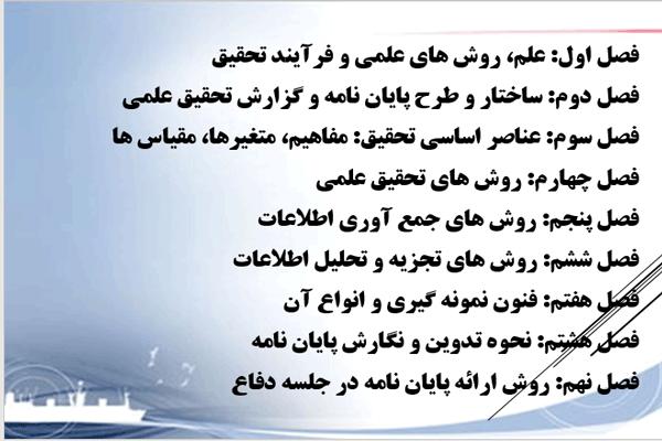 کتاب روش تحقیق در مطالعات محیطی به صورت رایگان - فروشگاه ایرانیان شهرساز