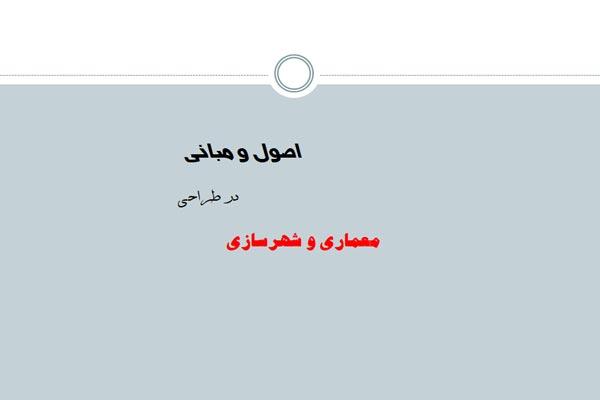 اصول و مبانی در طراحی معماری و شهرسازی - فروشگاه ایرانیان شهرساز
