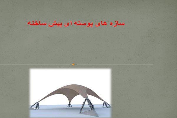 سازه های پوسته ای پیش ساخته به صورت رایگان - فروشگاه ایرانیان شهرساز
