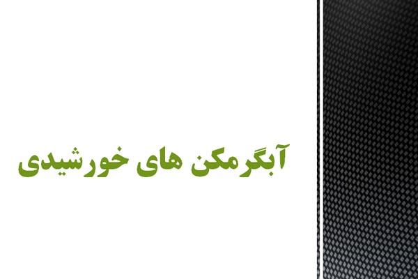 فایل پاورپوینت آبگرمکن خورشیدی به صورت رایگان - فروشگاه ایرانیان شهرساز