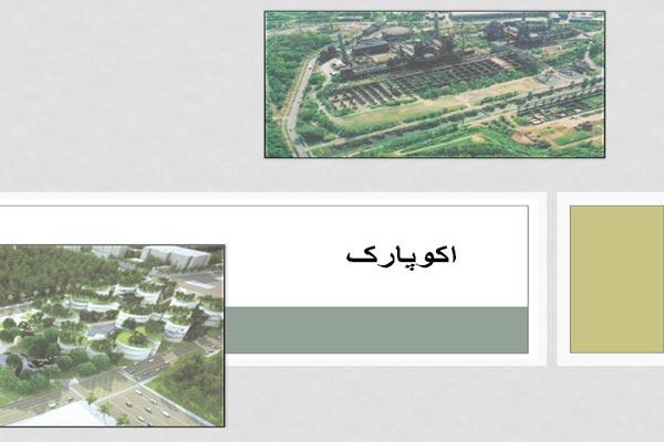 فایل پاورپوینت اکوپارک به صورت رایگان - فروشگاه ایرانیان شهرساز