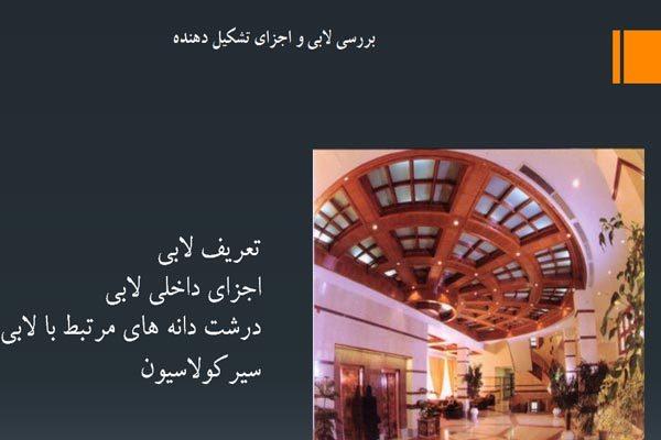 فایل پاورپوینت تعریف لابی هتل به صورت رایگان - فروشگاه ایرانیان شهرساز