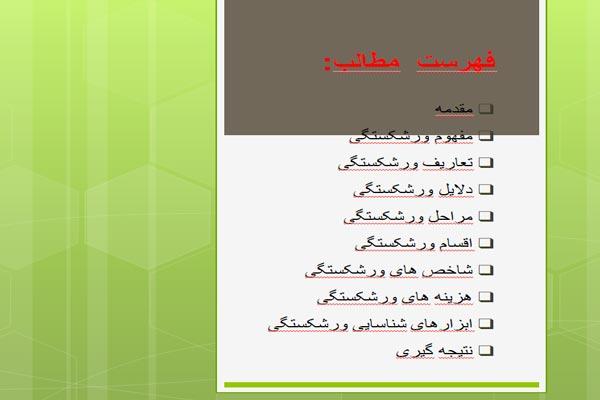 فایل پاورپوینت تعریف ورشکستگی به صورت رایگان - فروشگاه ایرانیان شهرساز