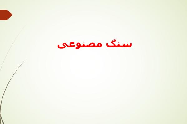 فایل پاورپوینت سنگ مصنوعی به صورت رایگان - فروشگاه ایرانیان شهرساز
