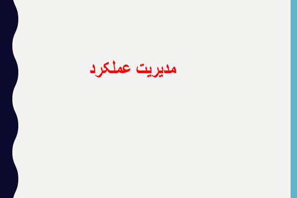 فایل پاورپوینت مدیریت عملکردی به صورت رایگان - فروشگاه ایرانیان شهرساز