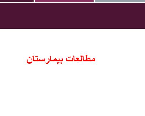 فایل پاورپوینت مطالعات بیمارستان به صورت رایگان - فروشگاه ایرانیان شهرساز