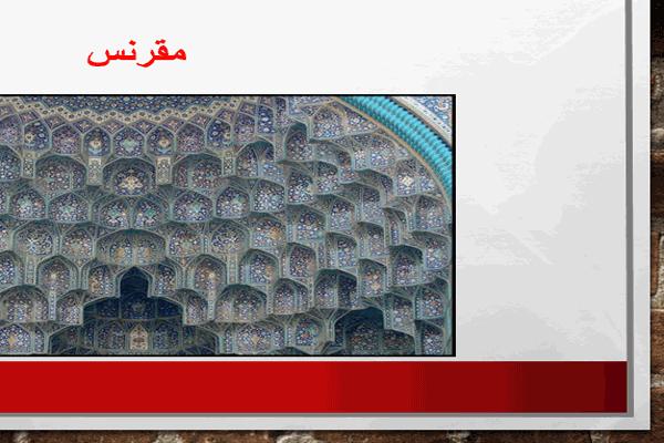 فایل پاورپوینت معماری مقرنس به صورت رایگان - فروشگاه ایرانیان شهرساز